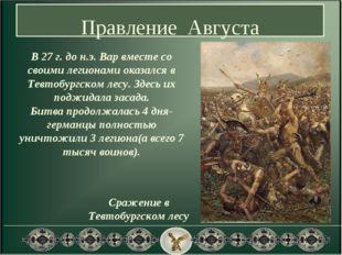 Сражение в Тевтобургском лесу Правление Августа В 27 г. до н.э. Вар вместе со
