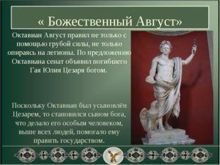 « Божественный Август» Октавиан Август правил не только с помощью грубой силы