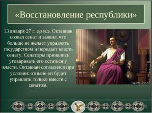 «Восстановление республики» 13 января 27 г. до н.э. Октавиан созвал сенат и з