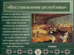 . Сенат во времена Августа внешне оставался мощным государственным органом. П