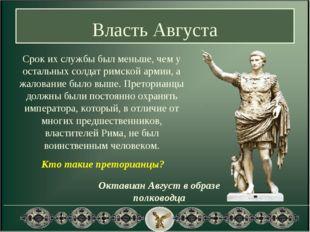 Власть Августа Октавиан Август в образе полководца Срок их службы был меньше,