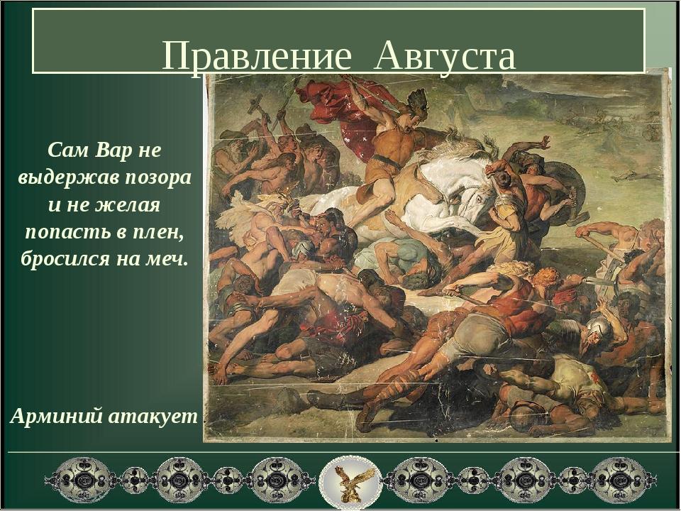 Арминий атакует Сам Вар не выдержав позора и не желая попасть в плен, бросилс...