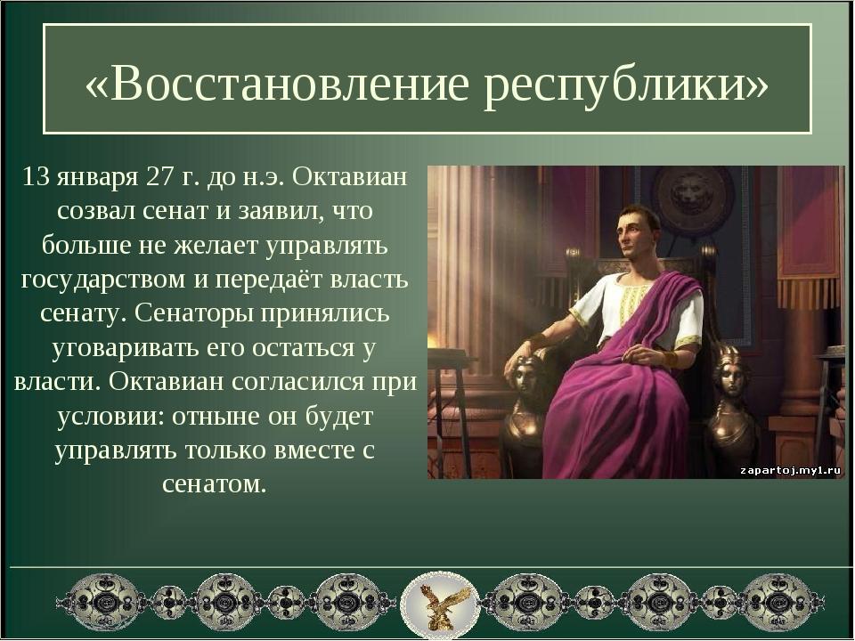 «Восстановление республики» 13 января 27 г. до н.э. Октавиан созвал сенат и з...