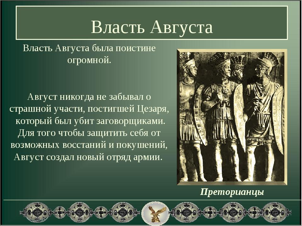 Власть Августа Власть Августа была поистине огромной. Август никогда не забыв...