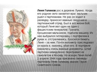 Леня Голиков рос в деревне Лукино. Когда его родное село захватил враг, мальч