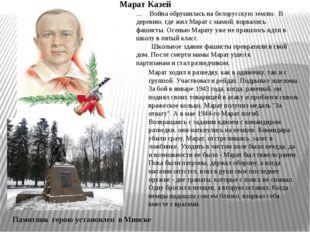 ... Война обрушилась на белорусскую землю. В деревню, где жил Марат с мамой,
