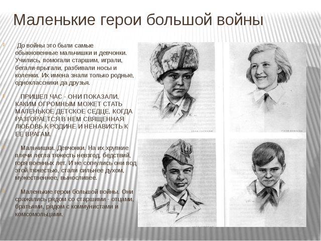 Маленькие герои большой войны До войны это были самые обыкновенные мальчишки...