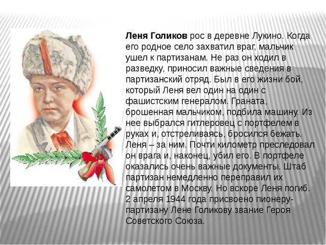 Леня Голиков рос в деревне Лукино. Когда его родное село захватил враг, мальч...