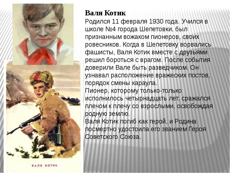 Валя Котик Родился 11 февраля 1930 года. Учился в школе №4 города Шепетовки,...