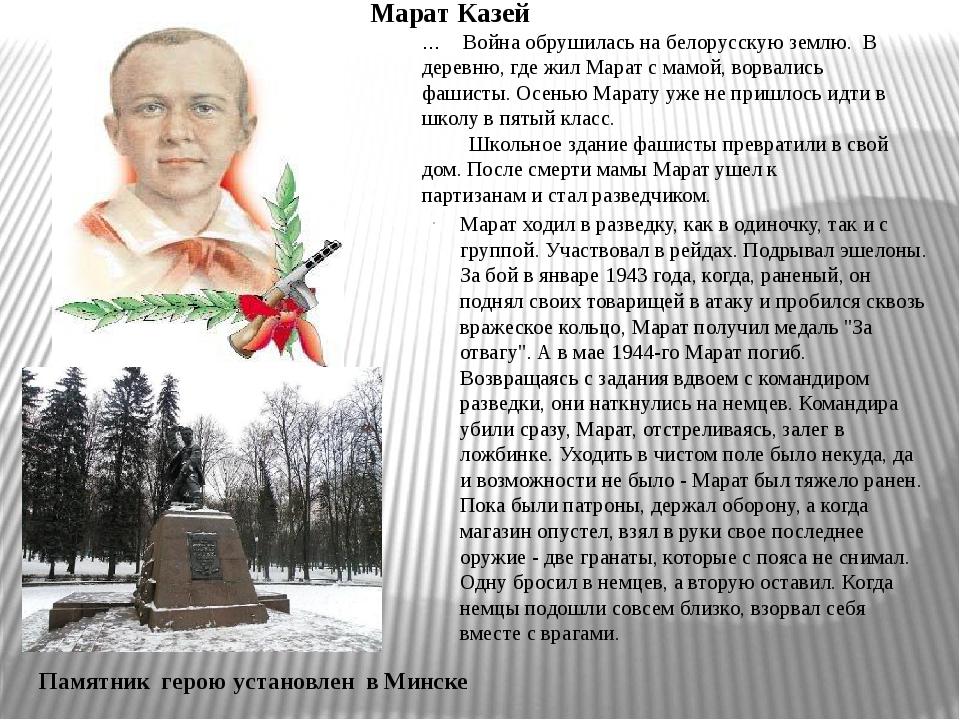 ... Война обрушилась на белорусскую землю. В деревню, где жил Марат с мамой,...