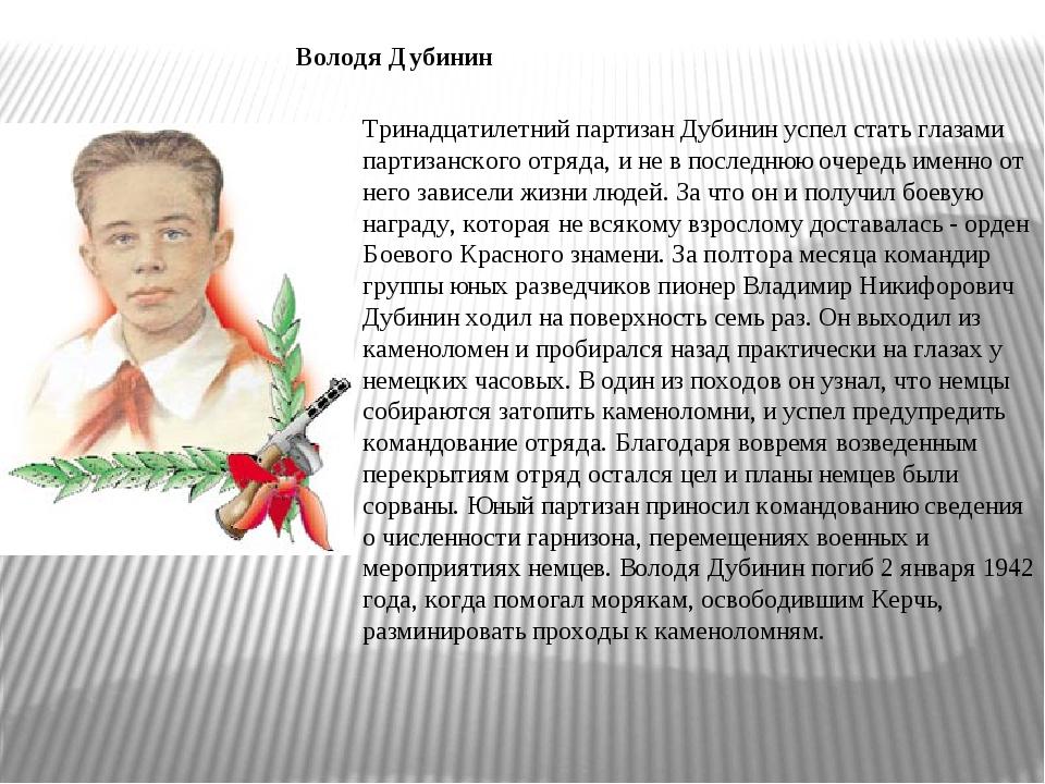 Тринадцатилетний партизан Дубинин успел стать глазами партизанского отряда,...