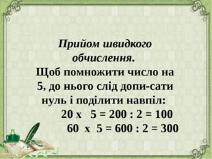Прийом швидкого обчислення. Щоб помножити число на 5, до нього слід дописати