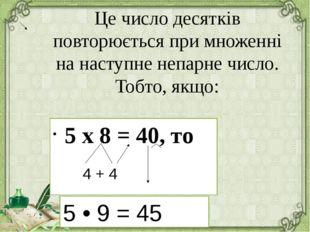 Це число десятків повторюється при множенні на наступне непарне число. Тобто,