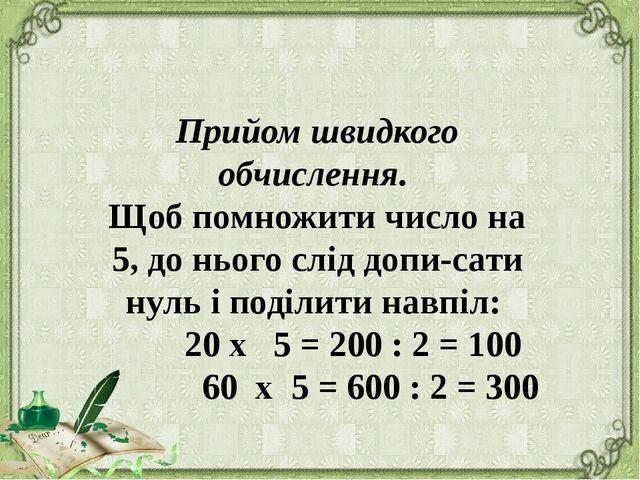 Прийом швидкого обчислення. Щоб помножити число на 5, до нього слід дописати...