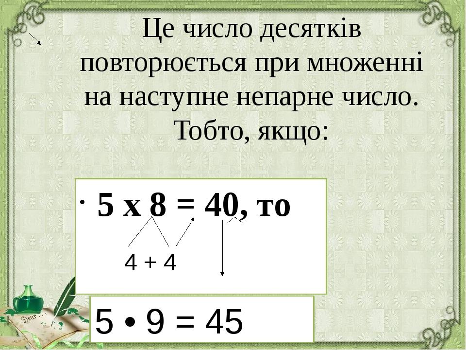 Це число десятків повторюється при множенні на наступне непарне число. Тобто,...