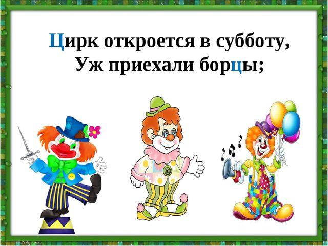 Цирк откроется в субботу, Уж приехали борцы;