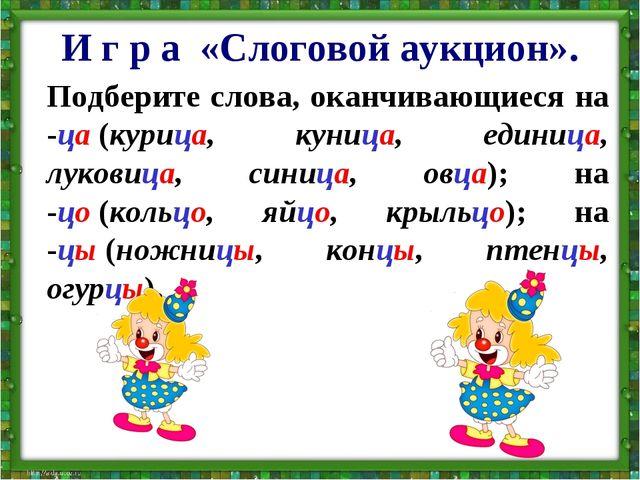 Подберите слова, оканчивающиеся на -ца(курица, куница, единица, луковица, си...