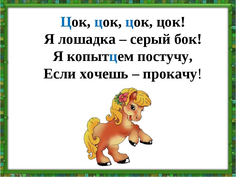 Цок, цок, цок, цок! Я лошадка – серый бок! Я копытцем постучу, Если хочешь –...