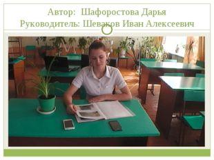 Автор: Шафоростова Дарья Руководитель: Шеваков Иван Алексеевич