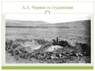 А.А. Чернов со студентами