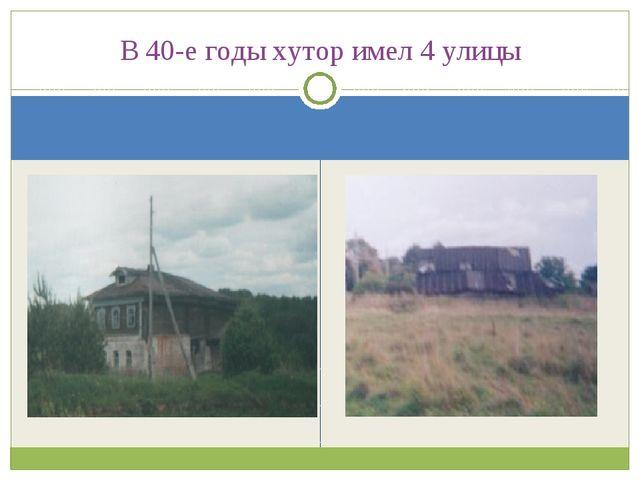 В 40-е годы хутор имел 4 улицы