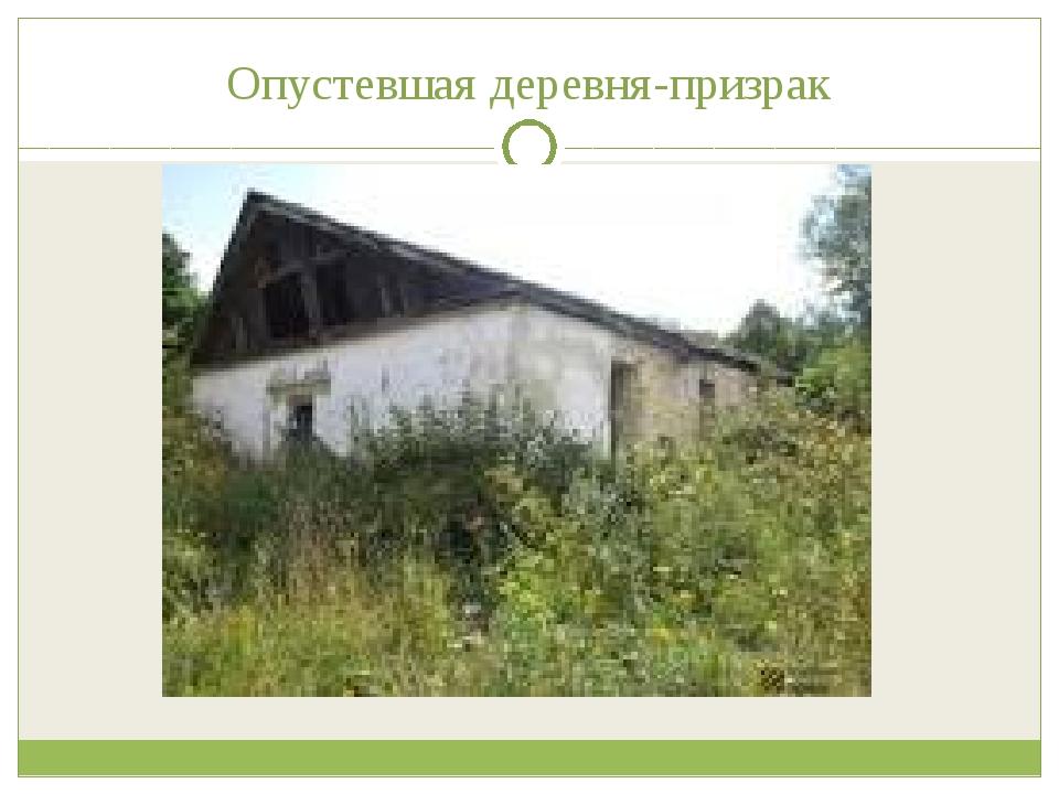 Опустевшая деревня-призрак