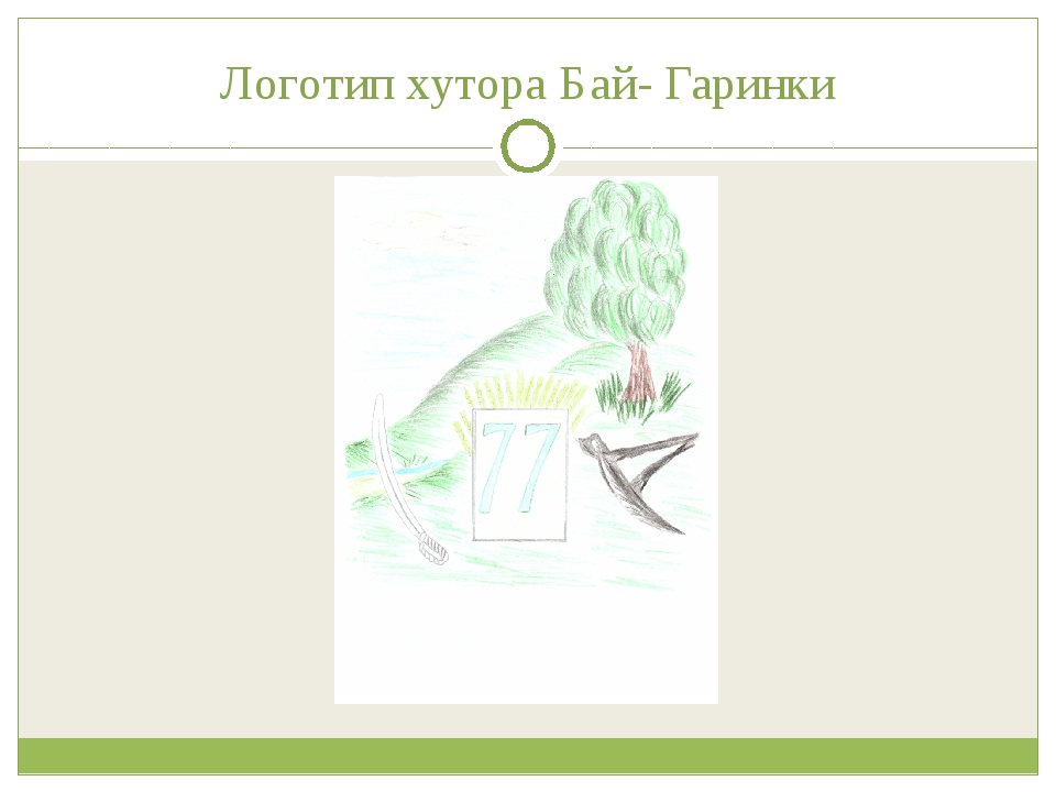 Логотип хутора Бай- Гаринки