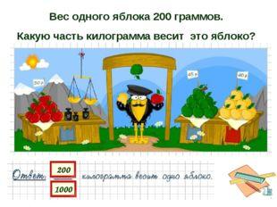 Вес одного яблока 200 граммов. Какую часть килограмма весит это яблоко?