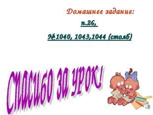 Домашнее задание: п.26, № 1040, 1043,1044 (столб)