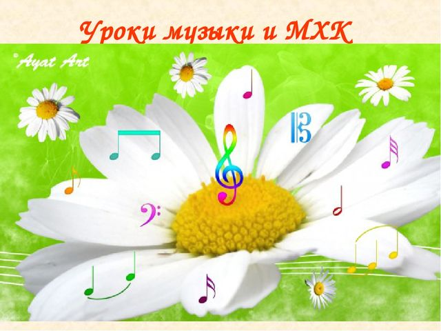 Уроки музыки и МХК