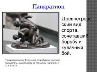 Хронология Олимпийских игр 1 год 1 Олимпиады – начало древнегреческого летои