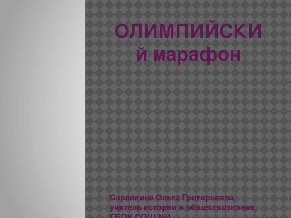 ОЛИМПИЙСКИй марафон Сарайкина Ольга Григорьевна, учитель истории и обществозн...