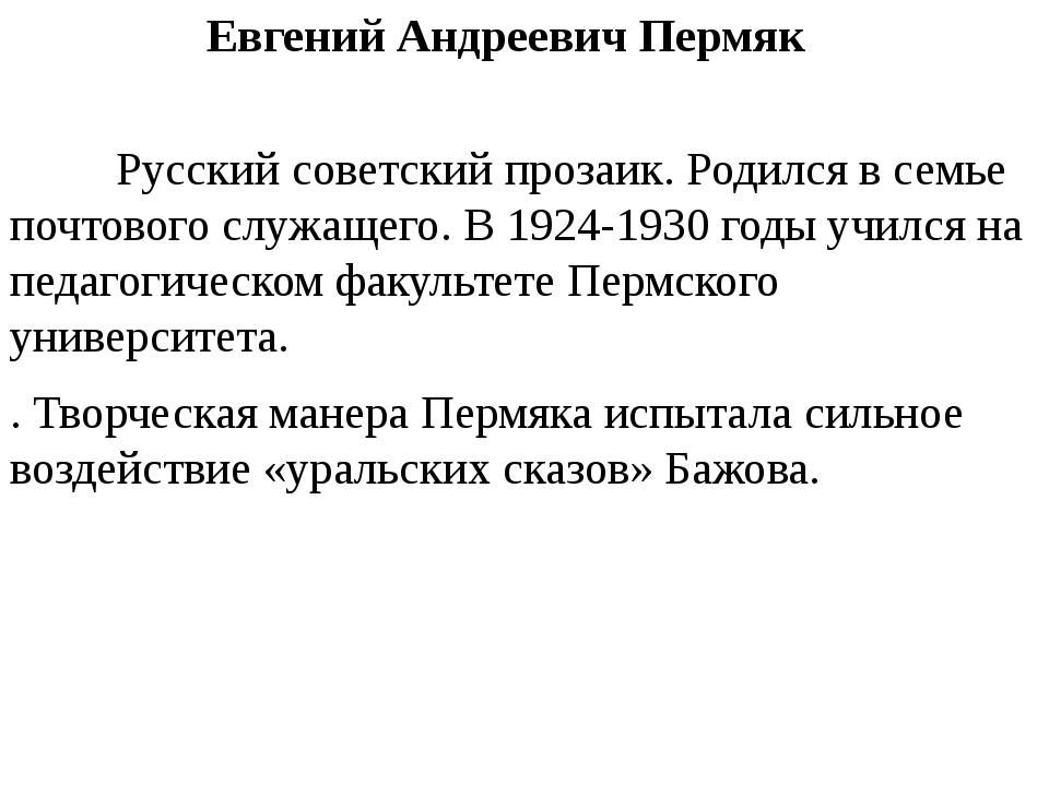 Евгений Андреевич Пермяк Русский советский прозаик. Родился в семье почтово...