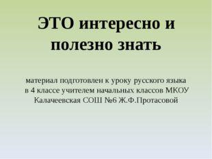 ЭТО интересно и полезно знать материал подготовлен к уроку русского языка в 4