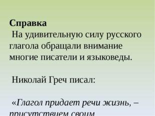 Справка На удивительную силу русского глагола обращали внимание многие писате