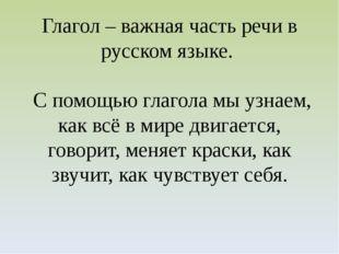 Глагол – важная часть речи в русском языке. С помощью глагола мы узнаем, как