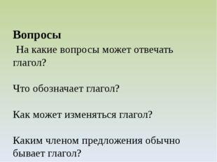 Вопросы На какие вопросы может отвечать глагол? Что обозначает глагол? Как м