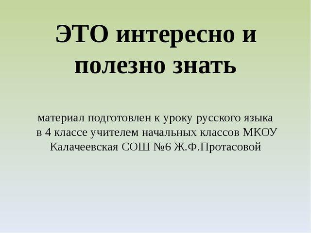 ЭТО интересно и полезно знать материал подготовлен к уроку русского языка в 4...