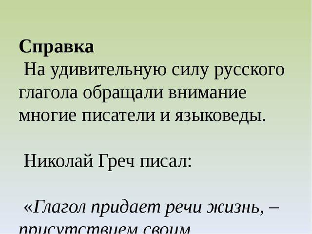 Справка На удивительную силу русского глагола обращали внимание многие писате...