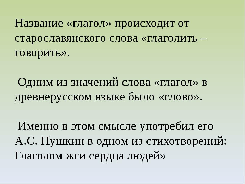 Название «глагол» происходит от старославянского слова «глаголить – говорить»...