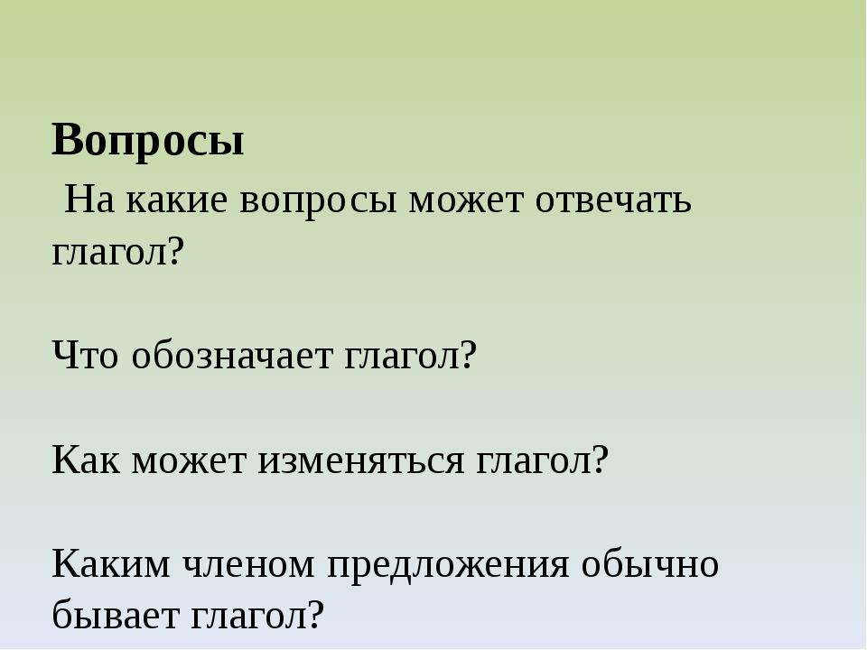 Вопросы На какие вопросы может отвечать глагол? Что обозначает глагол? Как м...