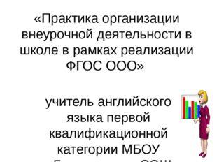 «Практика организации внеурочной деятельности в школе в рамках реализации ФГО