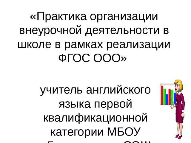 «Практика организации внеурочной деятельности в школе в рамках реализации ФГО...