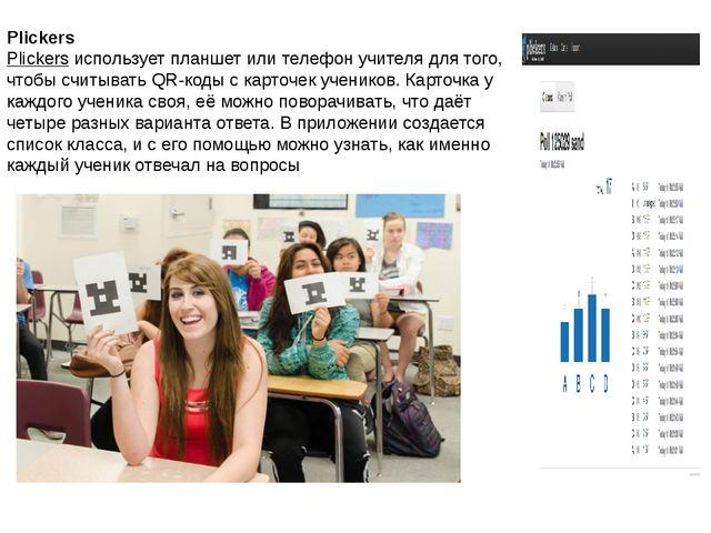Plickers Plickersиспользует планшет или телефон учителя для того, чтобы счит...