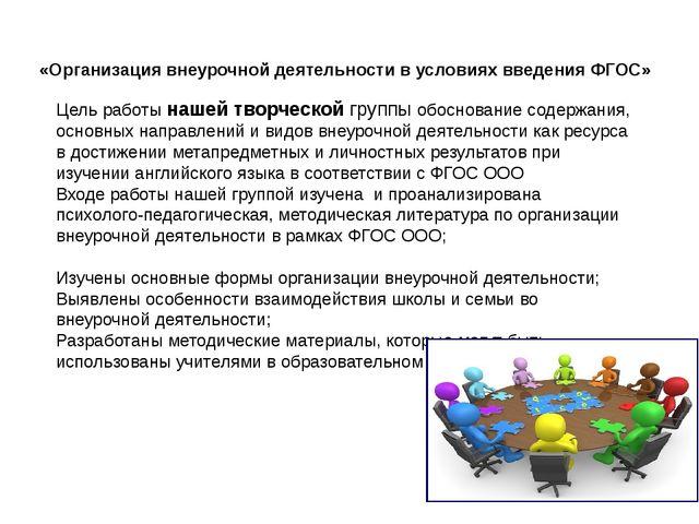«Организация внеурочной деятельности в условиях введения ФГОС» Цель работы на...