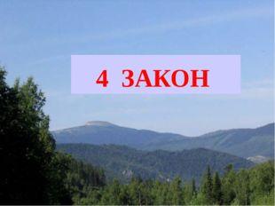 4 ЗАКОН
