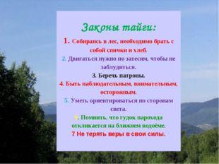 Законы тайги: 1.Собираясь в лес, необходимо брать с собой спички и хлеб. 2.