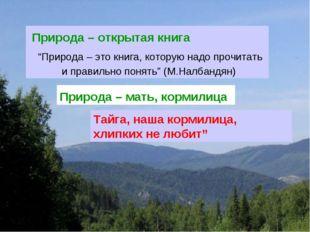 """Природа – открытая книга """"Природа – это книга, которую надо прочитать и прави"""