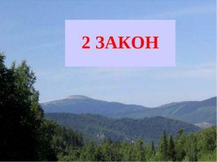 2 ЗАКОН
