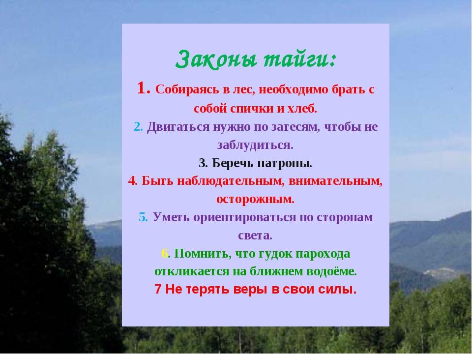 Законы тайги: 1.Собираясь в лес, необходимо брать с собой спички и хлеб. 2....